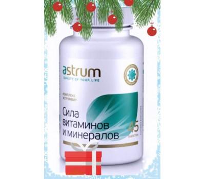 АструмВит Комплекс  / Сила витаминов и минералов